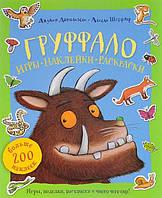 Детская книга Джулия Дональдсон: Груффало. Игры, наклейки, раскраски