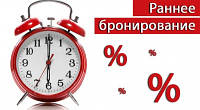 """Акция """"Раннее бронирование"""""""