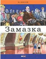 Детская книга Н. Носов: Замазка