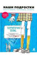 Детская книга Наши подростки. Воспитывать. Понимать. Любить