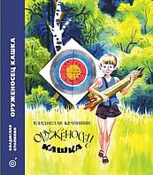 Детская книга Оруженосец Кашка