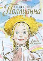 Детская книга Портер Э.: Поллианна