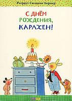 Детская книга Ротраут Бернер: С днём рождения, Карлхен!