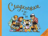 Детская книга Сладкоежка и все-все-все. Картинки и стихи для детей