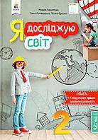 Підручник. Я досліджую світ 2 клас 1 частина. Вашуленко М, Ломаковська Г., Єресько Т.