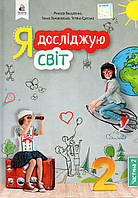 Підручник. Я досліджую світ 2 клас 2 частина. Вашуленко М, Ломаковська Г., Єресько Т.