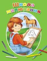 Детская книга Школа малювання