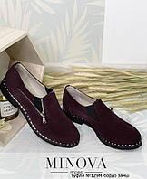 Закрытые замшевые туфли на плоском ходу (размеры 36-41), фото 1