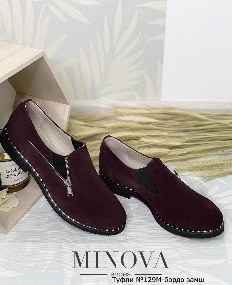 Закрытые замшевые туфли на плоском ходу (размеры 36-41)