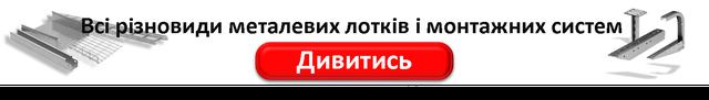 https://elnik.com.ua/g70513449-metalevi-lotki-dlya