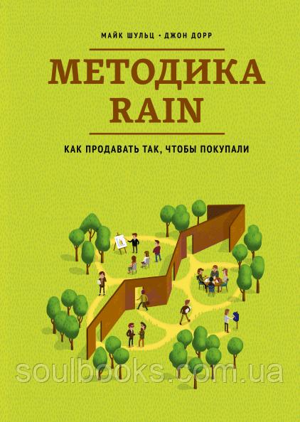 Методика RAIN. Как продавать так, чтобы покупали. Майк Шульц и Джон Дорр