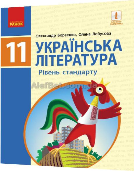 11 клас / Українська література. Підручник. Рівень стандарту (2019) / Борзенко / Ранок