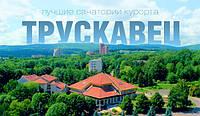 Лечебные курорты Украины: Трускавец