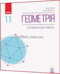 11 клас / Геометрія. Підручник. Профільний рівень (2019) / Нелін, Долгова / Ранок