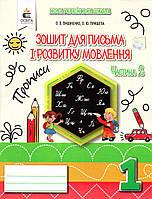 Зошит для письма і розвитку мовлення  1 клас 2 частина. Вашуленко О.В., Прищепа О.Ю.
