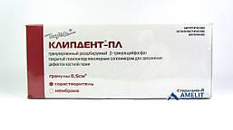 КлипдентПЛ+С(ВладМива), 0,5 см. куб.