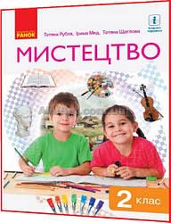 2 клас / Мистецтво. Підручник (НУШ) / Рубля, Мед, Щеглова / Ранок