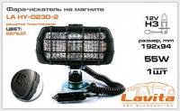 Фара искатель на магните 192Х94мм., H3, 12V, 55W, 1 шт. LAVITA LA HY-023D-2