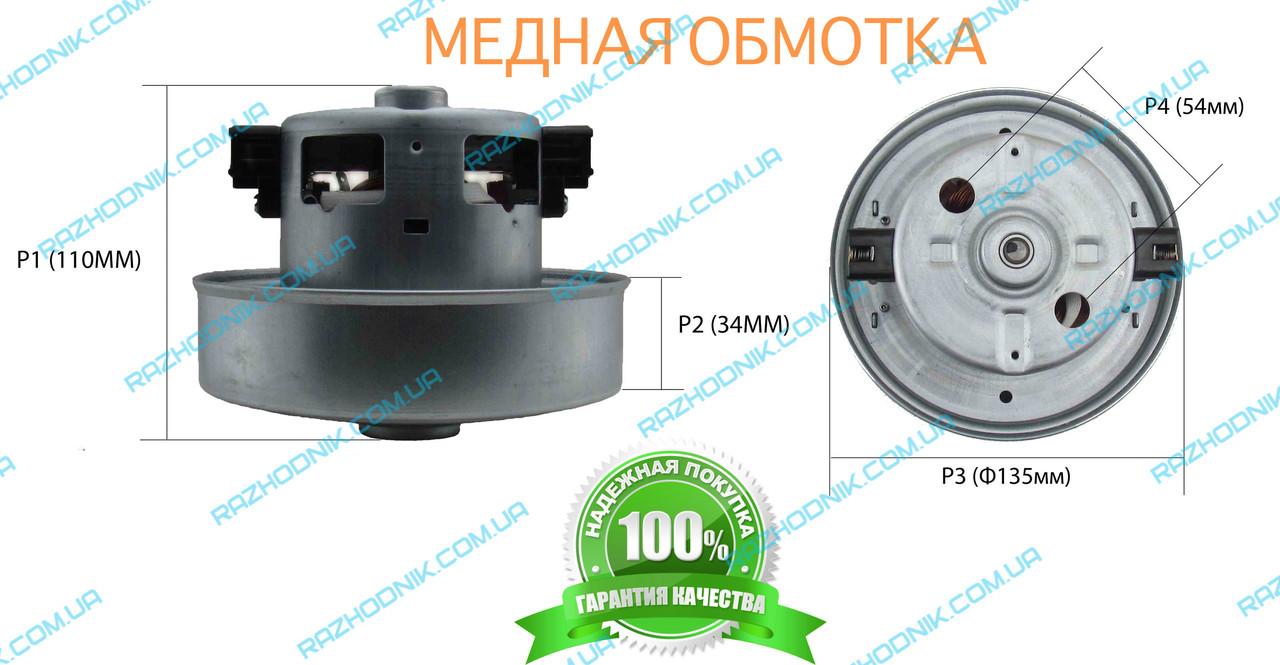 Двигатель (Мотор) для пылесоса  Samsung 1500 (VCM-K40HU)