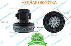 Двигатель для моющего пылесоса 1400 ВТ (УНИВЕРСАЛЬНЫЙ)