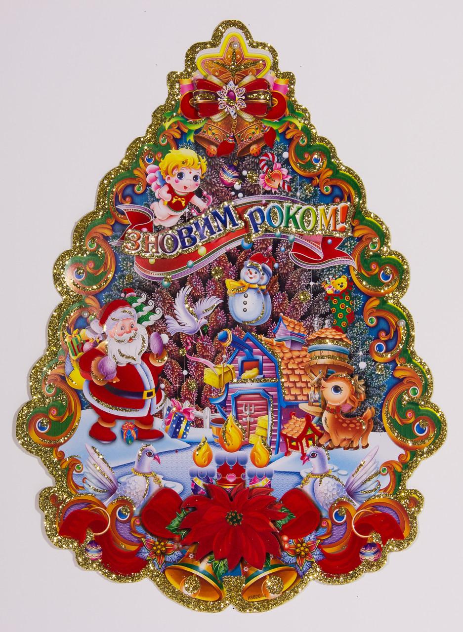 Новогодняя наклейка на окно - Елка 31*22, 5 см (471645)