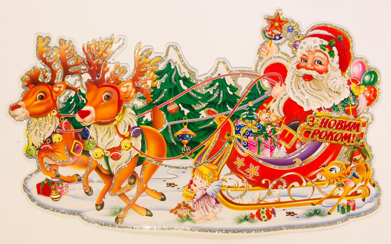 Новогоднее украшение - наклейка на окно Дед Мороз на санях, 24,5*46 см, разноцветный, бумага (471652)