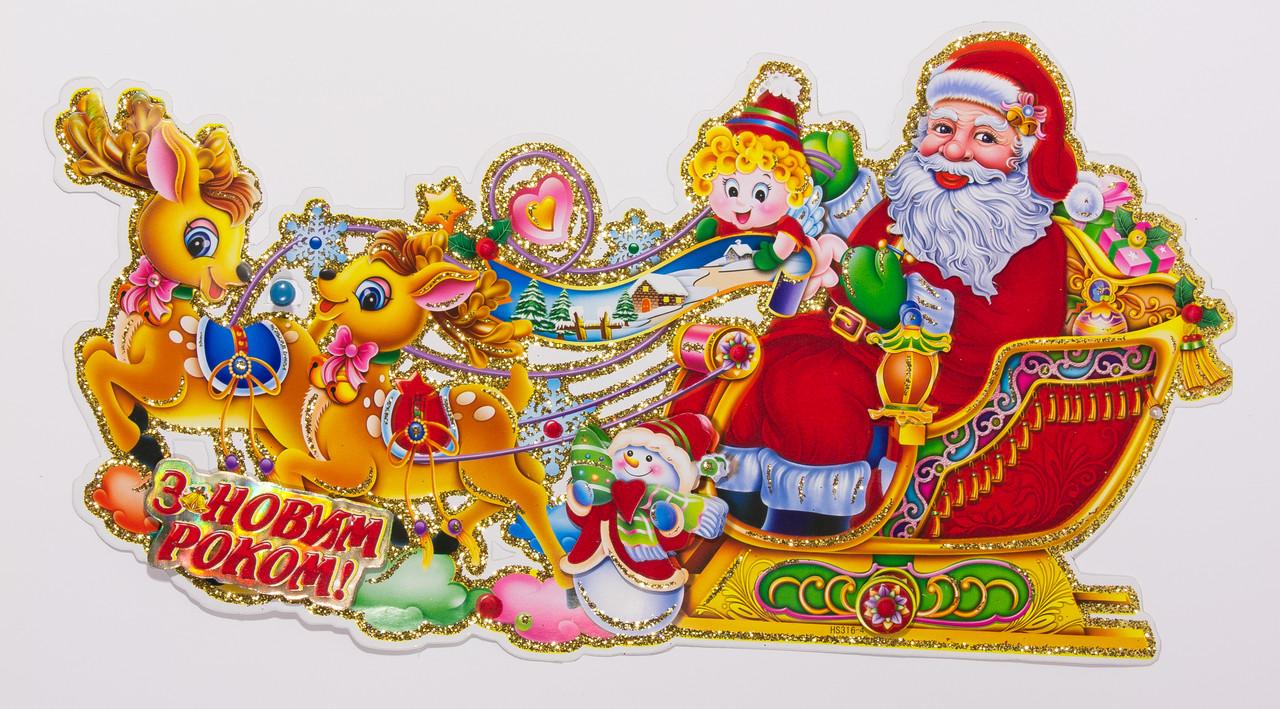Новогоднее украшение - наклейка на окно Дед Мороз на санях, 19*36 см, разноцветный, бумага (471737)