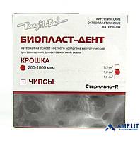 Биопласт-Дент, Крошка 200-1000мкм (Владмива), 1куб.см/недеминерализованный рентгеноконтрастный