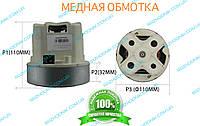 Двигатель для пылесоса PHILIPS 463.3.201