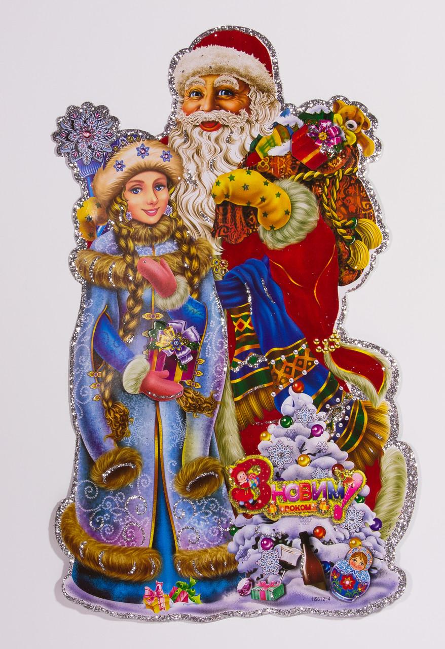 Новогодняя наклейка на окно - Дед Мороз и Снегурочка, 51, 5*38 см (472666)