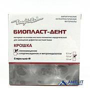 Биопласт-Дент, Крошка (Владмива), 1куб.см/с линкомицином