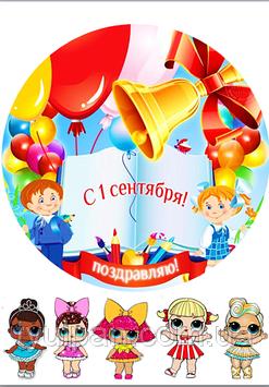 Вафельная картинка на торт школа  детский сад 0001