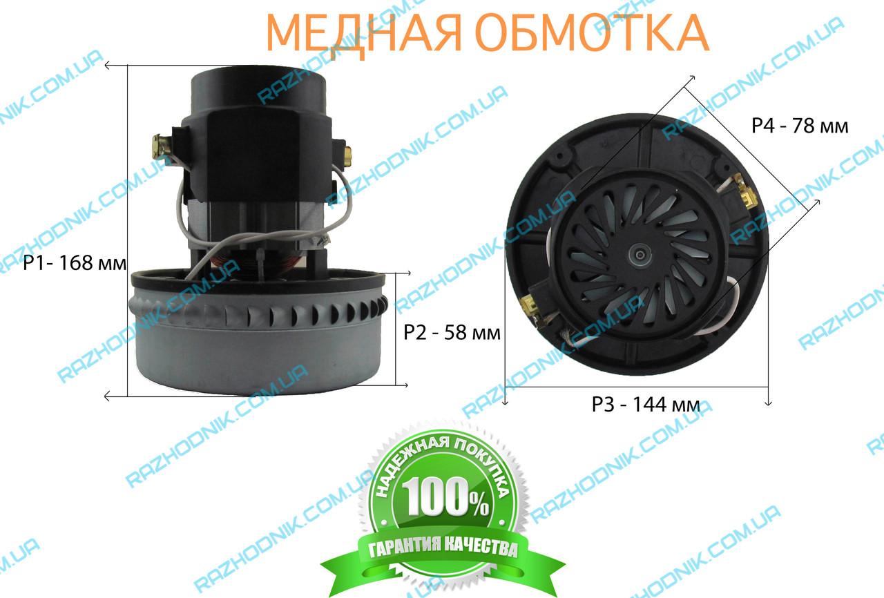 Двигатель на моющий пылесос 168x144 1400 ВТ