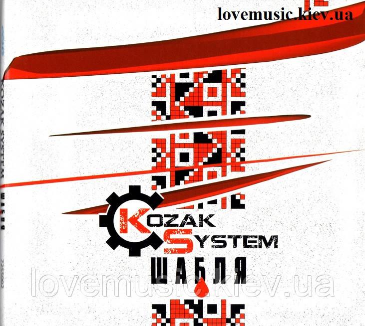 Музичний сд диск KOZAK SYSTEM Шабля (2012) (audio cd)