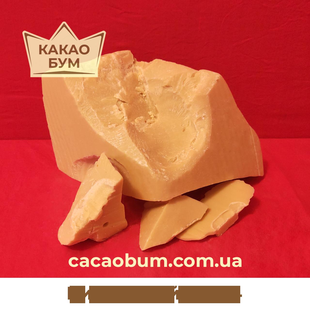 Свіже какао масло Cargill Нідерланди, натуральне  недезодороване 1 кг