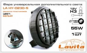 Фара универсальная дополнительного света D160, 12V, 55W, 1 шт. LAVITA LA HY-023D-5