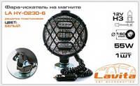 Фара искатель на магните D160, 12V, 55W, 1 шт. LAVITA LA HY-023D-6