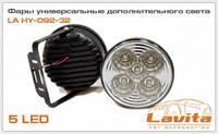 Фары универсальные дополнительного света LED, D100мм., эл.проводка, 2 шт. LAVITA LA HY-092-32