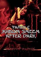 Танец с живым змеем - After Dark