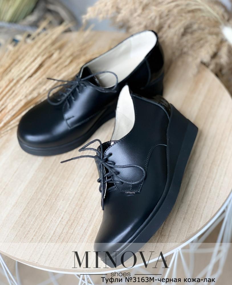 Черные кожаные закрытые  осенние туфли на танкетке (размеры 36-41)