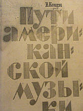 Конен Ст. Шляху американської музики. Нариси з музичній культурі США. М., 1977
