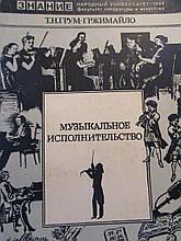 Грум-Гжимайло Т. В. Музичне виконавство. Віхи історії. Великі інструменталісти та диригенти. М., 1984.