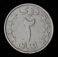 Монета Афганистана 2 афгани 1978 г.