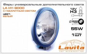 Фара універсальна додаткового світла Н1, W5W, кругла, D222, з габаритом, 1 шт. LAVITA LA HY-9000-3