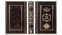 Книга подарочная BST 860513 165х270х40мм Библиотека «Великие Правители» (Gabinetto) (в 18-ти томах)