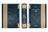Книги подарочные BST 860436 150х225х35 мм Рэнд А. Атлант расправил плечи (в 3-х томах)