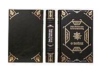 Книга подарочная BST 860154 176х270х46 мм Клаузевиц К. О войне