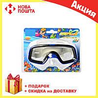 Детская маска для подводного плаванья 0321-31SH Синяя   очки для плавания   очки - маска для ныряния