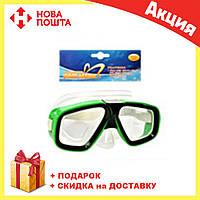 Детская маска для подводного плаванья 0321-32SH Зеленая   очки для плавания   очки - маска для ныряния