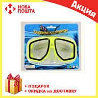 Детская маска для подводного плаванья 0327-41SH Желтая   очки для плавания   очки - маска для ныряния, фото 1